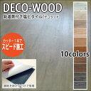 粘着剤付き塩ビタイル/簡単フローリング/DECO-WOODデコウッド/150x1000x2.0mm/1ケース22枚入り(3.3平米)