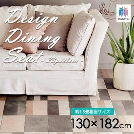 日本製/デザインダイニングシート/撥水/CF/約130cm×182cm/2人掛けダイニングテーブルにぴったり/人気の13柄24種類/防汚/抗菌/撥水