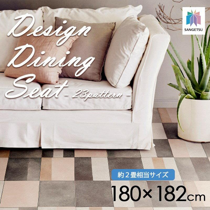 日本製/デザインダイニングシート/撥水/CF/約180cm×182cm/4人掛けダイニングテーブルにぴったり/人気の13柄24種類/防汚/抗菌/撥水