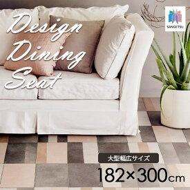日本製/デザインダイニングシート/撥水/CF/182cm×約300cm/6人掛けダイニングテーブルにぴったり/人気の13柄24種類/防汚/抗菌/撥水