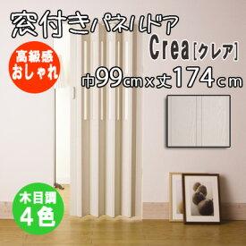 高級感のある木目調/パネルドア/省エネ/取付らくらく/目隠し/4色選べる/窓付きパネルドア「クレア」/フルネス/ 巾99cm×丈174cm
