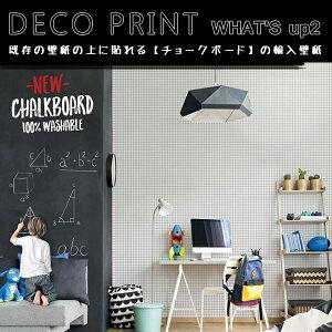 輸入壁紙/ベルギー製/What's up 2:DECOPRINTメーカー品番:WU20625,WU20626/チョークボード/1ロール(巾53cmX5.2m)単位販売/不織布