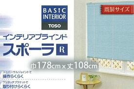 【送料無料】無地/ブラインド/操作らくらく/取付らくらく/TOSOスポーラR  巾178cm×丈108cm