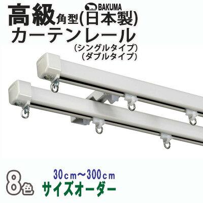 シングル&ダブルタイプ選択/7色から選べる/日本製角型カーテンレール(エクセレント)サイズカット品 30-300cm製作可能(AMBA001)/新潟/燕三条品質