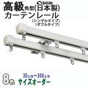 シングル&ダブルタイプ選択/7色から選べる/日本製角型カーテンレール(エクセレント)サイズカット品 30-300cm製作可能(AMBA001)/新潟…