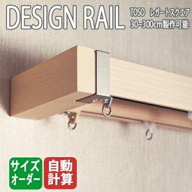【送料無料】シングル&ダブルタイプ選択/7種類のキャップ/8色のカラー/TOSO/日本製装飾カーテンレール(レガートスクエア)サイズカット品 30-300cm製作可能(AMTO002)