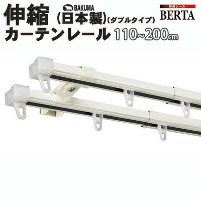 ダブルタイプ/ホワイト/日本製角型伸縮カーテンレール(ベルタ) 110-200cm(ASBA006-WH/BP-20W-WH)