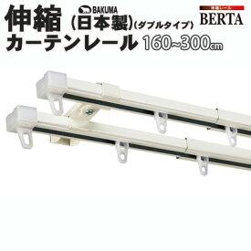 ダブルタイプ/ホワイト/日本製角型伸縮カーテンレール(ベルタ) 160-300cm(ASBA007-WH/BP-30W-WH)/新潟/燕三条品質