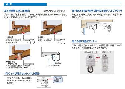 【3/1210:00〜3/149:59は最大13倍+1000円クーポン】シングル&ダブルタイプ選択/7色から選べる/日本製角型カーテンレール(エクセレント)サイズカット品30-300cm製作可能(AMBA001)