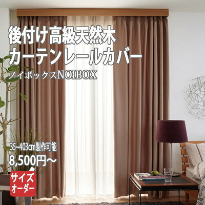 後付け高級天然木カーテンレールカバー/バスウッド/ノイボックスNOIBOX/TOSOトーソー/10色/35-403cm製作可能