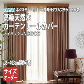 【送料無料】後付け高級天然木カーテンレールカバー/バスウッド/ノイボックスNOIBOX/TOSOトーソー/10色/35-403cm製作可能