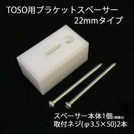 TOSO用ブラケットスペーサー22mmタイプ