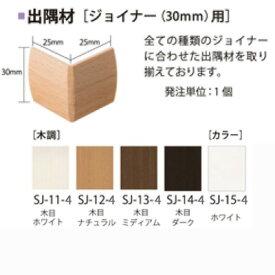 スマートジョイナー/出隅材/30mmタイプ/5色から選べます/SJ-11-4 SJ-12-4 SJ-13-4 SJ-14-4 SJ-15-4