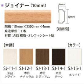 スマートジョイナー/見切り材/10mmタイプ/5色から選べます/SJ-11-1 SJ-12-1 SJ-13-1 SJ-14-1 SJ-15-1