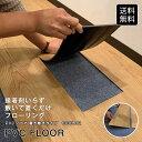 接着剤不要で簡単/置くだけフローリングDIY/敷くだけ/PVC FLOOR(フロア)置き敷きタイプ/180×1280×5mm/10枚入り/6色/…