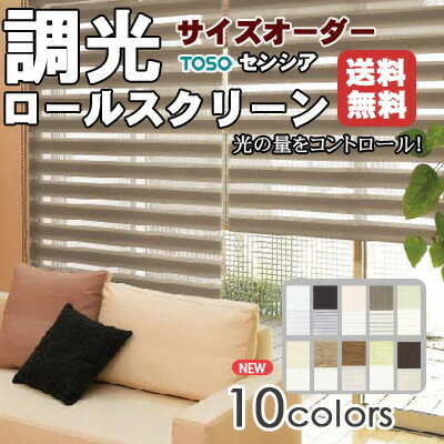 新発想!魔法のように調光できるロールスクリーン/無地/調光ロールスクリーン/新スタイル/2種類のスクリーンで光を調節/TOSOセンシア(調光ロールスクリーン)  /イージーオーダーで9,000円から!