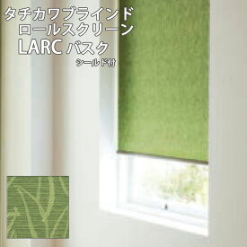 ナチュラルな葉柄/ロールスクリーン/洗えるタイプ/タチカワブラインド/LARC/ラルク/バスク(ウォッシャブル)/オーダー/シールド付/(RS-7028)