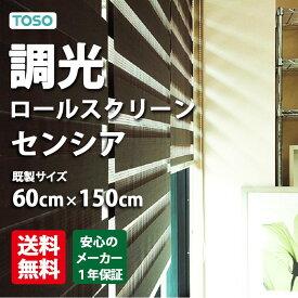 無地/調光ロールスクリーン/新スタイル/2種類のスクリーンで光を調節/TOSOセンシア(調光ロールスクリーン)  巾60cm×丈150cm