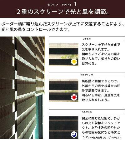 【送料無料!】新発想!魔法のように調光できるロールスクリーン/無地/調光ロールスクリーン/新スタイル/2種類のスクリーンで光を調節/TOSOセンシア(調光ロールスクリーン)/イージーオーダーで9,000円から!