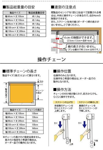 無地/調光ロールスクリーン/新スタイル/2種類のスクリーンで光を調節/TOSOセンシア(調光ロールスクリーン)巾130cm×丈150cm