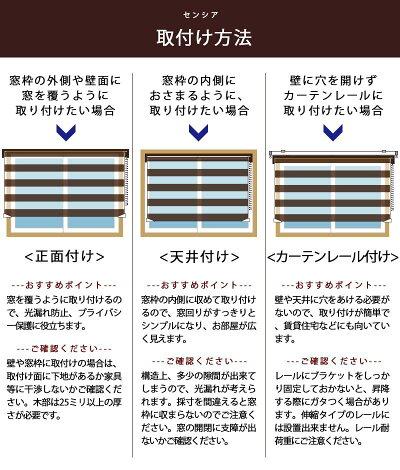 新発想!魔法のように調光できるロールスクリーン/無地/調光ロールスクリーン/新スタイル/2種類のスクリーンで光を調節/TOSOセンシア(調光ロールスクリーン)/イージーオーダーで9,000円から!