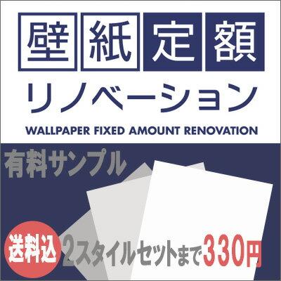 【楽天リフォーム】壁紙定額リノベーションサンプルセット注文/2つのスタイルセットまでお選びいただけます