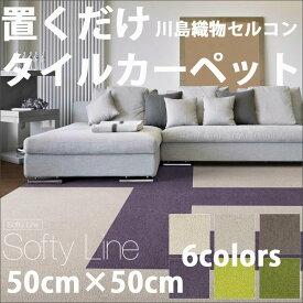 置くだけタイルカーペット/ソフティラインSoftyLine/ユニットラグ/日本製/ペット対応/ソフトな肌触り/防汚/消臭/50cm×50cm/UR1470,UR1471,UR1472,UR1473,UR1474,UR1475/川島織物セルコン/価格は1枚のお値段です
