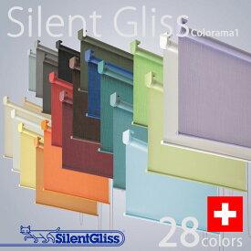 【送料無料!輸入品】最上級のロールスクリーン/無地/スムーズで静かなロールスクリーン/サイレントグリス/Colorama1(生地厚0.33mm)/28色/サイズオーダーで29,500円から!
