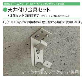 外付けロールスクリーン/ニチベイ/ソヨカ/オプション/天井用金具/2個セット