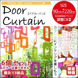 【特価】ドアーカーテン/フランス発!きらきら輝くドアカーテン/8種類24カラー/リングは差し替え自由で長さ調整可能です!/難アリB品