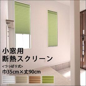 小窓用断熱ハニカムスクリーン/つっぱり棒付き/4色/ 巾35cm×丈90cm