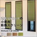 遮光・UVカットの小窓用断熱ハニカムスクリーン/つっぱり棒付き/4色/遮光1級/ 巾35cm×丈135cm