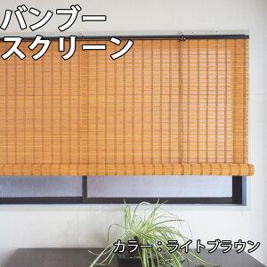 【送料無料】シンプルデザイン/竹/おしゃれな糸掛け/デザインバンブースクリーン/巾176cm×丈約180cm(RC-812W)