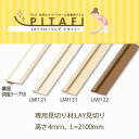 PITAFIピタフィ—用見切り/LAY見切り/寸法:L=2100mm高さ4mm/3色/LMI121,LMI131,LMI122