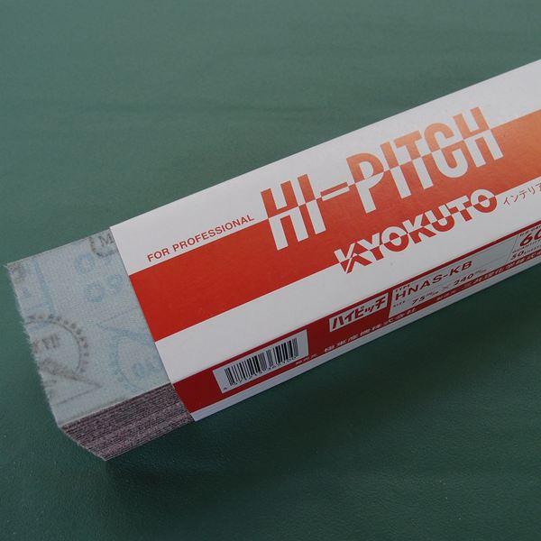 ハイピッチペーパー75mm×240mm50枚入60♯(サンドペーパー裏面マジックテープ付)/極東産機(13−7026)