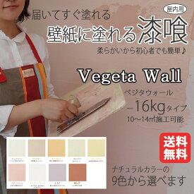 漆喰(しっくい)ベジタウォール(Vegeta Wall)/1箱16kg入り(約10〜14平米・畳 約7.4枚分)/パステルカラー9色