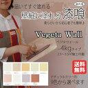 漆喰(しっくい)ベジタウォール(Vegeta Wall)/1箱4kg入り(約2.5〜3.5平米・畳 約1.9枚分)/パステルカラー9色