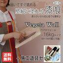 【送料無料】漆喰(しっくい)ベジタウォール(Vegeta Wall)/1箱16kg入り(約10〜14平米・畳 約7.4枚分)+塗り壁7つ…