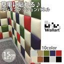 ウォールアート/Wallart/15cm角タイプ/10色から選べます/ポリウレタン製/サンゲツ/AX-101-1 AX-102-1 AX-103-1 AX-10...
