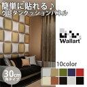 ウォールアート/Wallart/30cm角タイプ/10色から選べます/ポリウレタン製/サンゲツ/AX-101-2 AX-102-2 AX-103-2 AX-104…