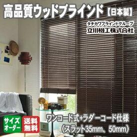 【送料無料!】高品質、有名メーカーのウッドブラインド(木製ブラインド)/安心の日本製/12色から選べる/サイズオーダー/ワンコード式+ラダーコード仕様(35mm、50mm)