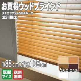 【送料無料!】お買得ウッドブラインド(木製ブラインド)N35/5色から選べる/既製サイズ/巾88cmX高さ108cm/立川機工