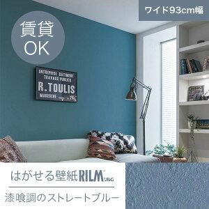 はがせる壁紙RILM93cm幅オーダーカット153漆喰調ストレートブルー返品・交換不可