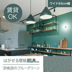 はがせる壁紙RILM93cm幅オーダーカット154漆喰調ブルーグリーン返品・交換不可