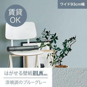 はがせる壁紙RILM93cm幅オーダーカット156漆喰調のブルーグレー返品・交換不可