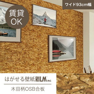 はがせる壁紙RILM93cm幅オーダーカット336木目柄OSB合板返品・交換不可