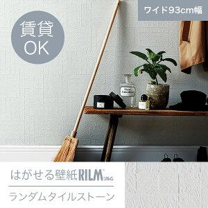 はがせる壁紙RILM93cm幅オーダーカット581ランダムタイルストーン返品・交換不可