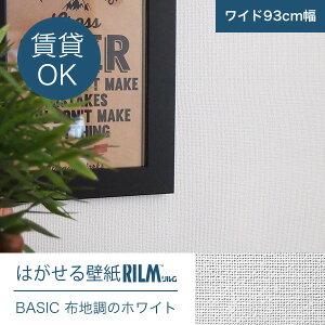 はがせる壁紙RILM93cm幅オーダーカット910布地調のホワイト返品・交換不可