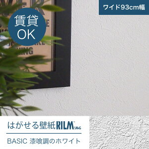 はがせる壁紙RILM93cm幅オーダーカット912漆喰ホワイト返品・交換不可