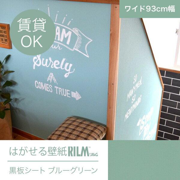 はがせる壁紙RILM 黒板シート壁紙 93cm幅オーダーカット b02 ブルーグリーン 返品・交換不可